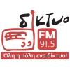 ΔΙΚΤΥΟ FM 91.5