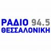 ΡΑΔΙΟ ΘΕΣΣΑΛΟΝΙΚΗ 94.5