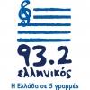 ΕΛΛΗΝΙΚΟΣ 93.2